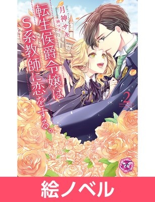 【絵ノベル】転生侯爵令嬢はS系教師に恋をする。2【SS付】【イラスト付】