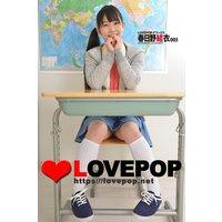 LOVEPOP デラックス 春日野結衣 003