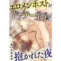 エロメンホストがドーテー王子に抱かれた夜【おまけ付きRenta!限定版】