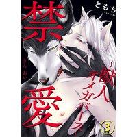 禁愛〜獣人オメガバース〜3