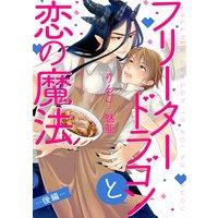 フリータードラゴンと恋の魔法 分冊版 #02