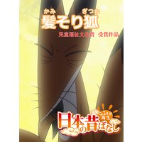 【フルカラー】「日本の昔ばなし」 髪そり狐