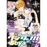 新ワンダフルBoy's Vol.18