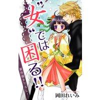 """Love Jossie """"女""""では困る!! story02"""
