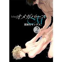 b−boyオメガバース Mercury vol.2