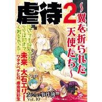 女たちの事件簿Vol.10 虐待2〜翼を折られた天使たち〜