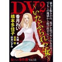 女たちの事件簿Vol.13 DV2〜いたぶられた女〜