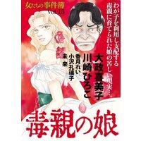 女たちの事件簿Vol.15〜毒親の娘〜