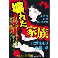 女たちの事件簿Vol.16〜壊れた家族〜