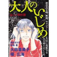 女たちの事件簿Vol.17〜大人のいじめ〜