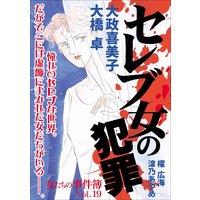 女たちの事件簿Vol.19〜セレブ女の犯罪〜