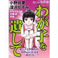 女たちの事件簿Vol.20〜わが子を遺して〜