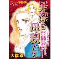 女たちの事件簿Vol.23〜罪深き母親たち〜