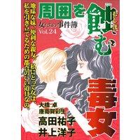 女たちの事件簿Vol.24〜周囲を蝕む毒女〜