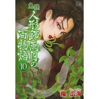 鬼談 人形師雨月の百物語10
