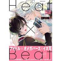 Heat×Beat〜オメガだけどアイドル始めました〜【電子コミック限定特典付き】