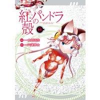 【電子版】紅殻のパンドラ(14)