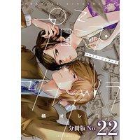プロミス・シンデレラ【単話】 22