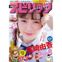 週刊ビッグコミックスピリッツ 2018年51号(2018年11月19日発売)