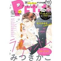 プチコミック 2018年12月号(2018年11月8日発売)