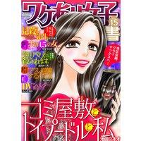ワケあり女子白書 vol.15