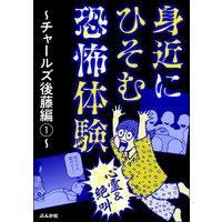 【心霊&絶叫】身近にひそむ恐怖体験〜チャールズ後藤編〜