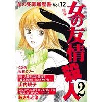 女の犯罪履歴書Vol.12 女の友情殺人2