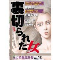 女の犯罪履歴書Vol.13 裏切られた女