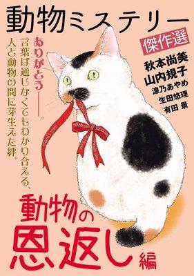 動物ミステリー傑作選〜動物の恩返し編〜