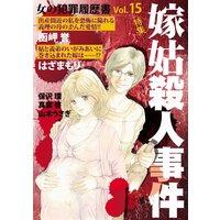 女の犯罪履歴書Vol.15 嫁姑殺人事件