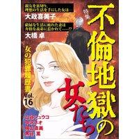 女の犯罪履歴書Vol.16 不倫地獄の女たち