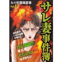 女の犯罪履歴書Vol.17 サレ妻事件簿