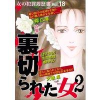 女の犯罪履歴書Vol.18 裏切られた女2