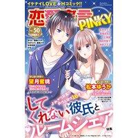 恋愛宣言PINKY vol.50