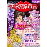 アネ恋宣言Vol.59