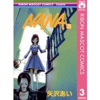 NANA—ナナ— 3