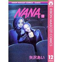 NANA—ナナ— 12