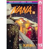 NANA—ナナ— 15
