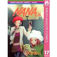 NANA—ナナ— 17
