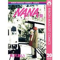 NANA—ナナ— 20