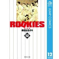 ROOKIES 12