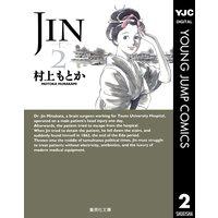 JIN—仁— 2