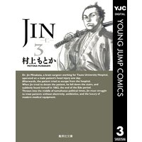 JIN—仁— 3