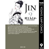 JIN—仁— 9