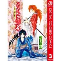 るろうに剣心—明治剣客浪漫譚— カラー版 3