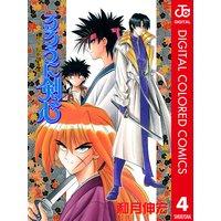 るろうに剣心—明治剣客浪漫譚— カラー版 4