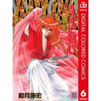 るろうに剣心—明治剣客浪漫譚— カラー版 6