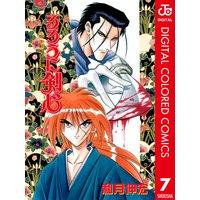 るろうに剣心—明治剣客浪漫譚— カラー版 7