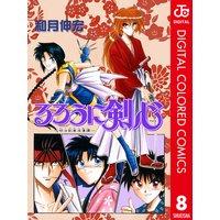 るろうに剣心—明治剣客浪漫譚— カラー版 8