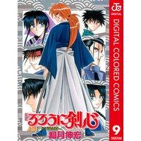 るろうに剣心—明治剣客浪漫譚— カラー版 9